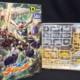 D-Style Raijin-Oh by Kotobukiya (Part 1: Unbox)