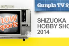Gunpla TV at the 2014 Shizuoka Hobby Show with the latest from Bandai and Hasegawa!