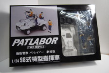 1/24 Patlabor The Movie Type 98 Command Vehicle (Renewal) by Pit-Road – Part One: Unboxing