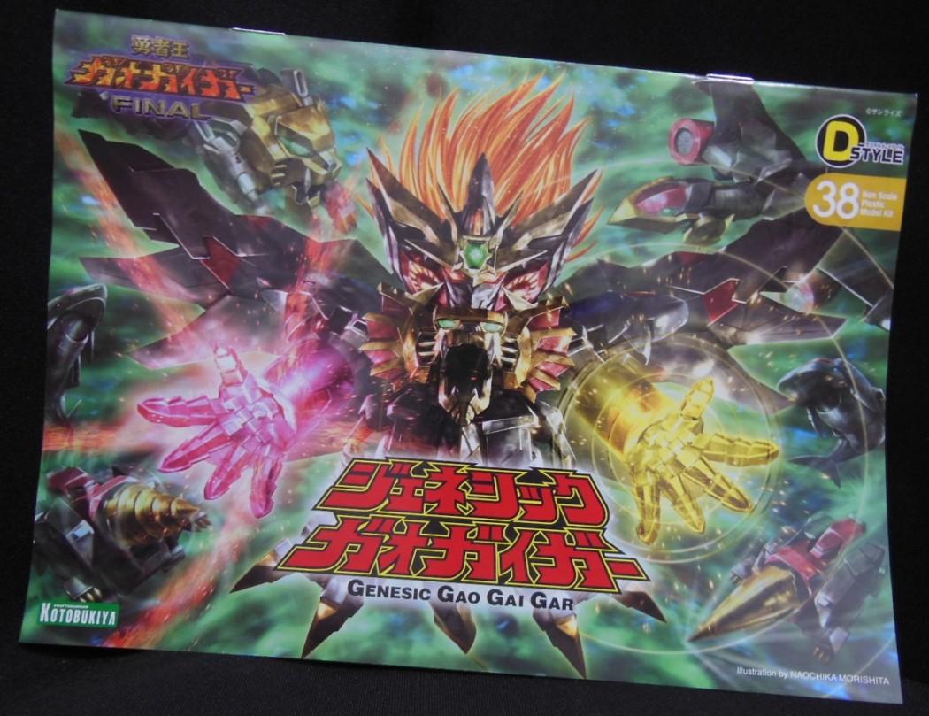 Genesic Gaogaigar (D-Style) by Kotobukiya (Part 1: Unbox)