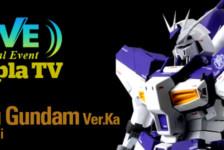 Gunpla TV – Live Event – 1/100 MG Hi-Nu Gundam Ver.Ka by Bandai