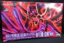 1/400 Evangelion Test Type-01 Awake Ver. by Kotobukiya (Part1: unbox)