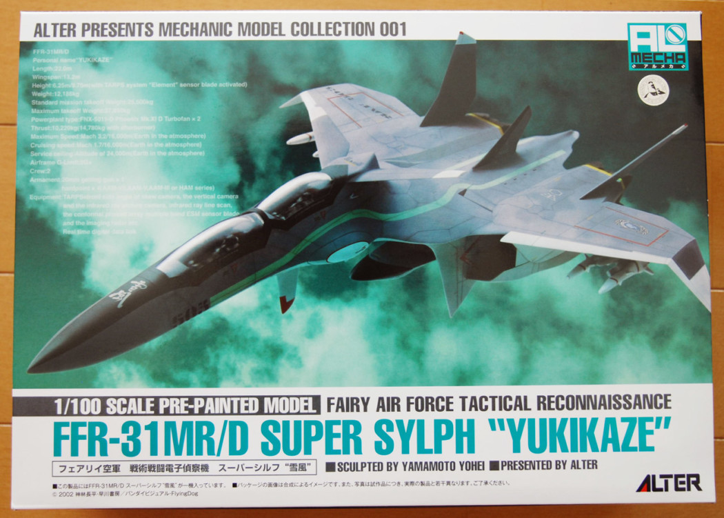 1/100 FFR-31MR/D Super Sylph Yukikaze by Alter (Part 1: Unbox)