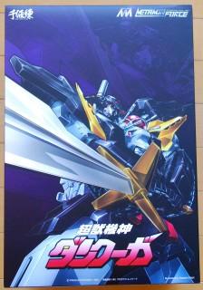 Metamor Force Dancouga by Sentinel (Part 1: Unbox)
