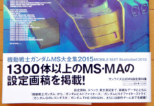 Gundam MS Encyclopedia 2015 by Media Works