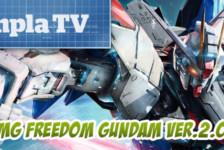 Gunpla TV Special – MG Freedom 2.0 Unboxing!