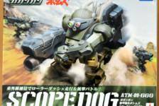 Gagan Gun Armored Trooper Votoms Scopedog Model by Takara Tomy (Part 1: Unbox)