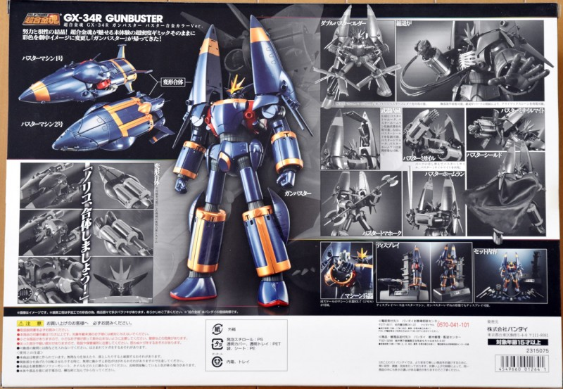 gunbuster_soc_unbox2