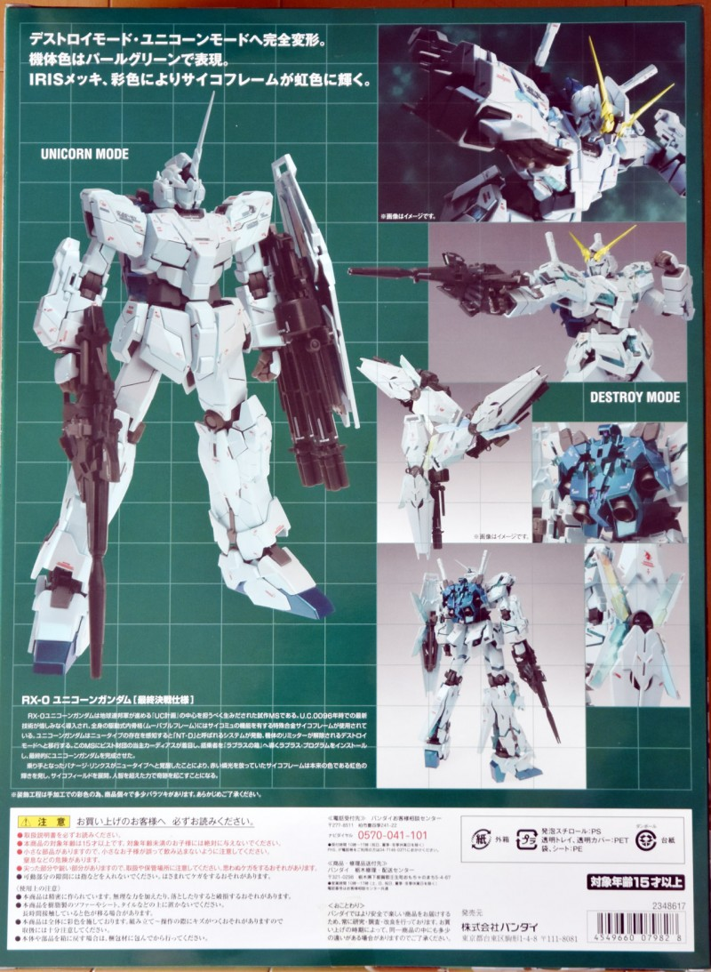 gundam_unicorn_unbox2