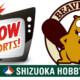 The Beaver Booth at Shizuoka Hobby Show 2017