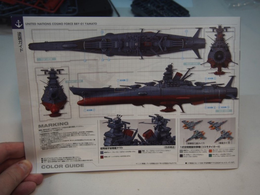 1/1000 Space Battleship Yamato 2202 by  Bandai Unboxing