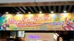Mega Hobby Expo 2018 Autumn – MegaHouse