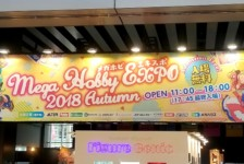 Mega Hobby Expo 2018 Autumn – MegaHouse