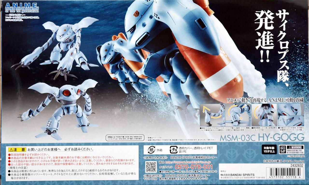 Robot Damashii MSM-03C Hygogg ver  A N I M E  by Bandai