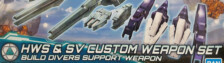 1/144 HGBC HWS & SV Custom Weapon Set