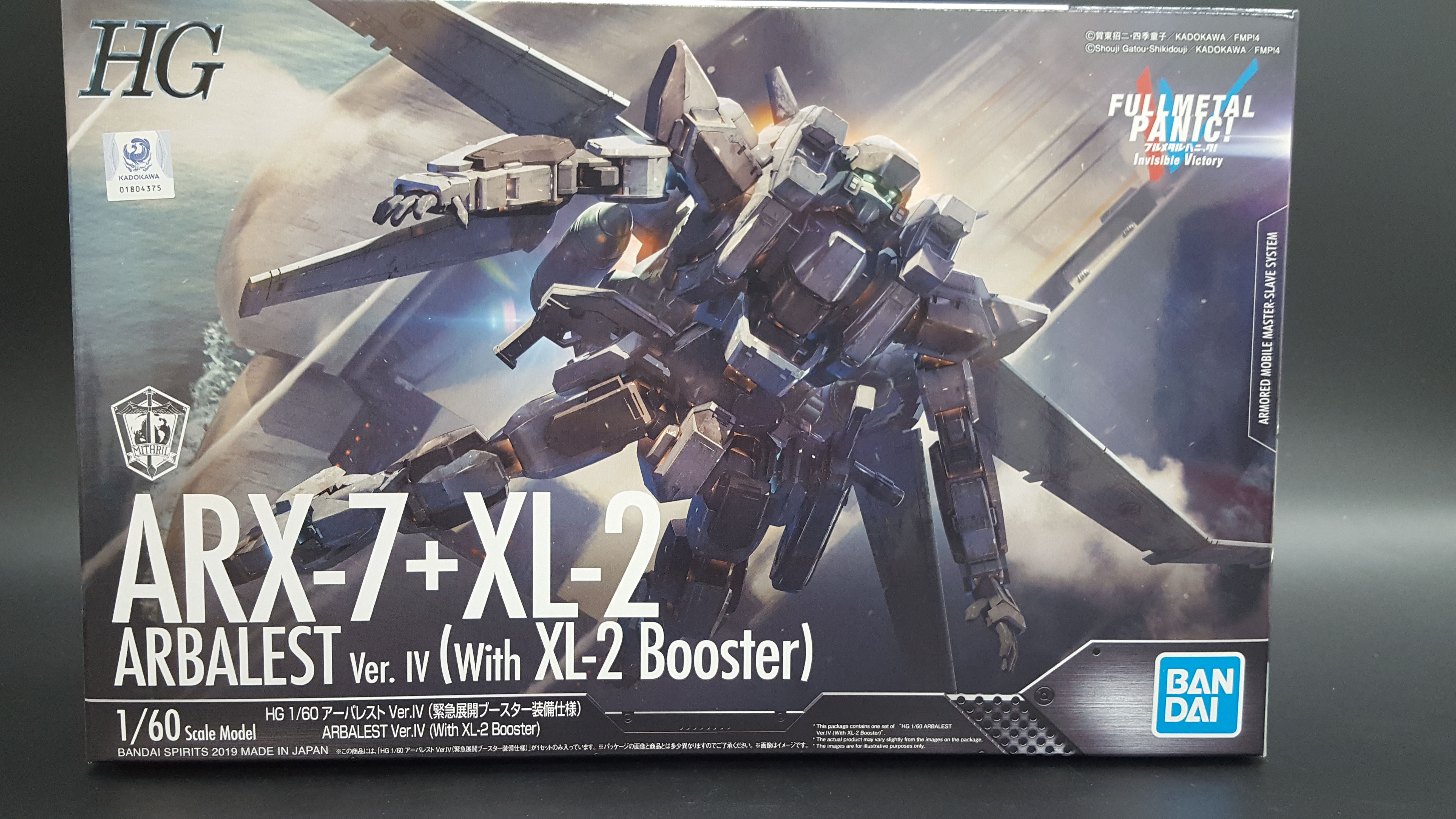 1/60 HG Arbalest Ver.IV (with Emergency Deployment Booster Ver.)
