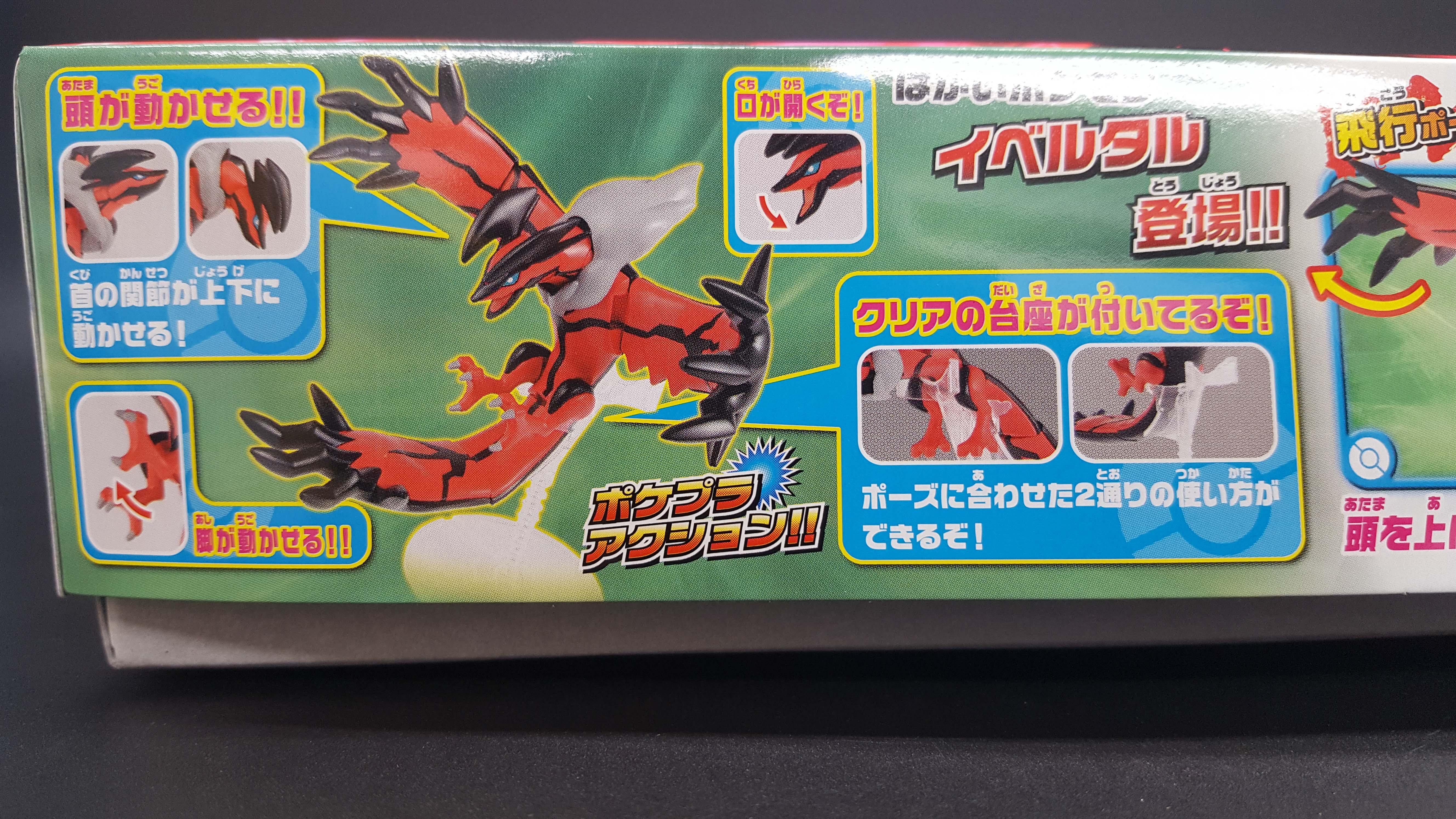 Pocket Monster Plamo Yveltal