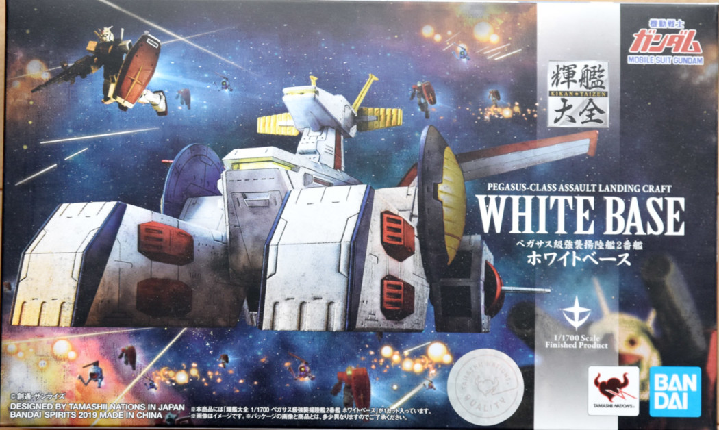 1/1700 Kikan Taizen White Base Unboxing
