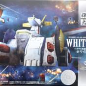 1/1700 Kikan Taizen White Base Unboxing
