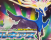Pocket Monster Plamo Xerneas