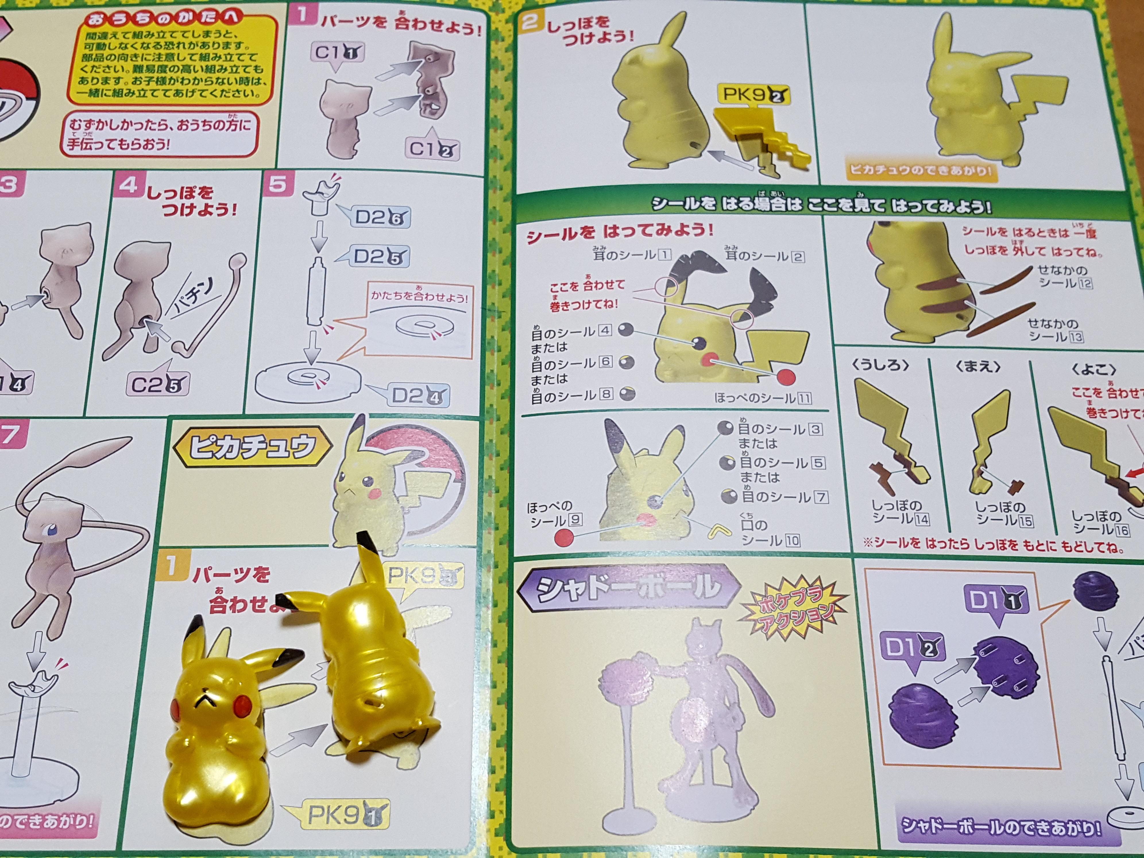 Pokemon Plamo Collection Mewtwo, Mew & Pikachu Set