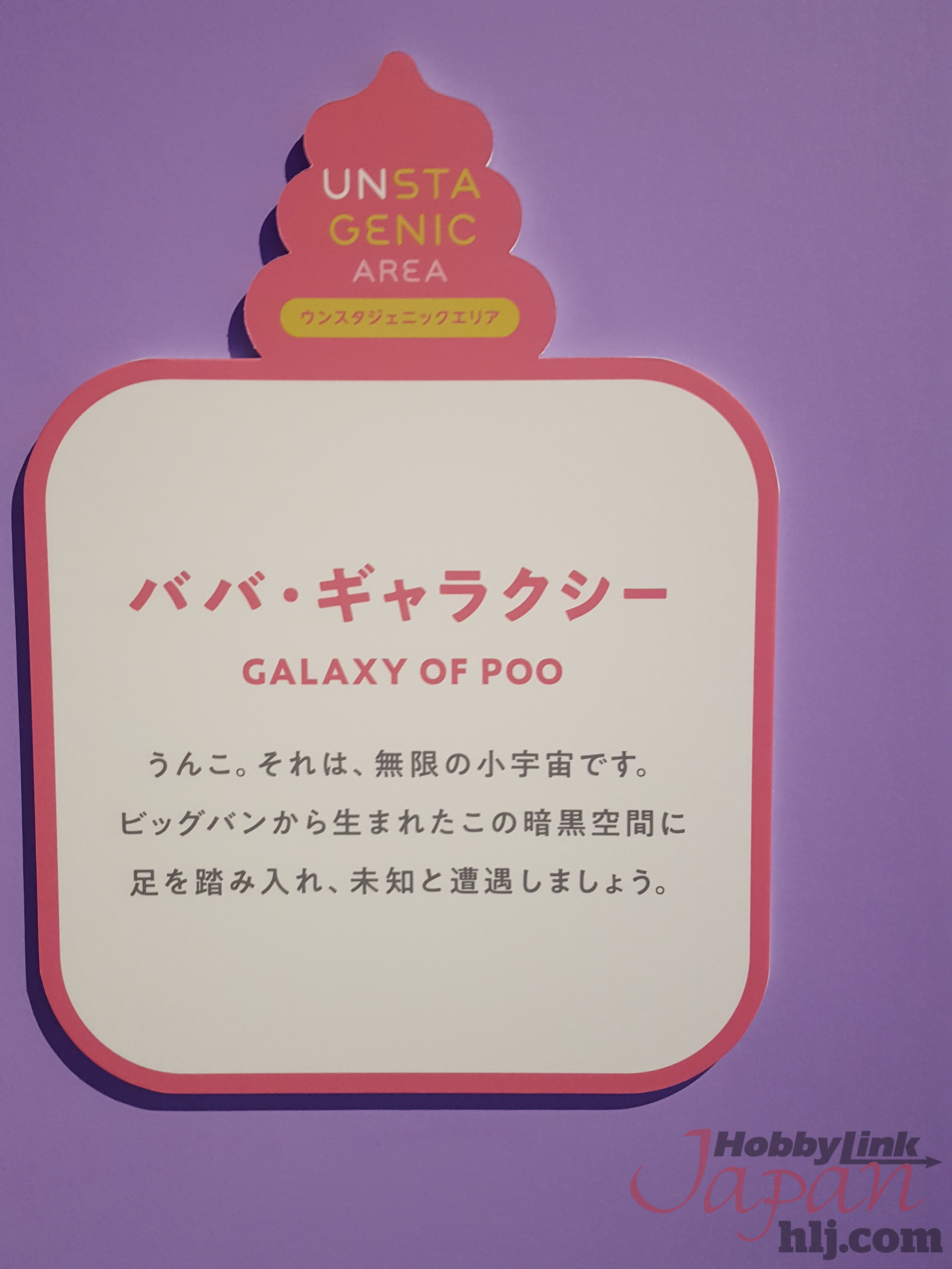 Unko Museum Galaxy of Poo