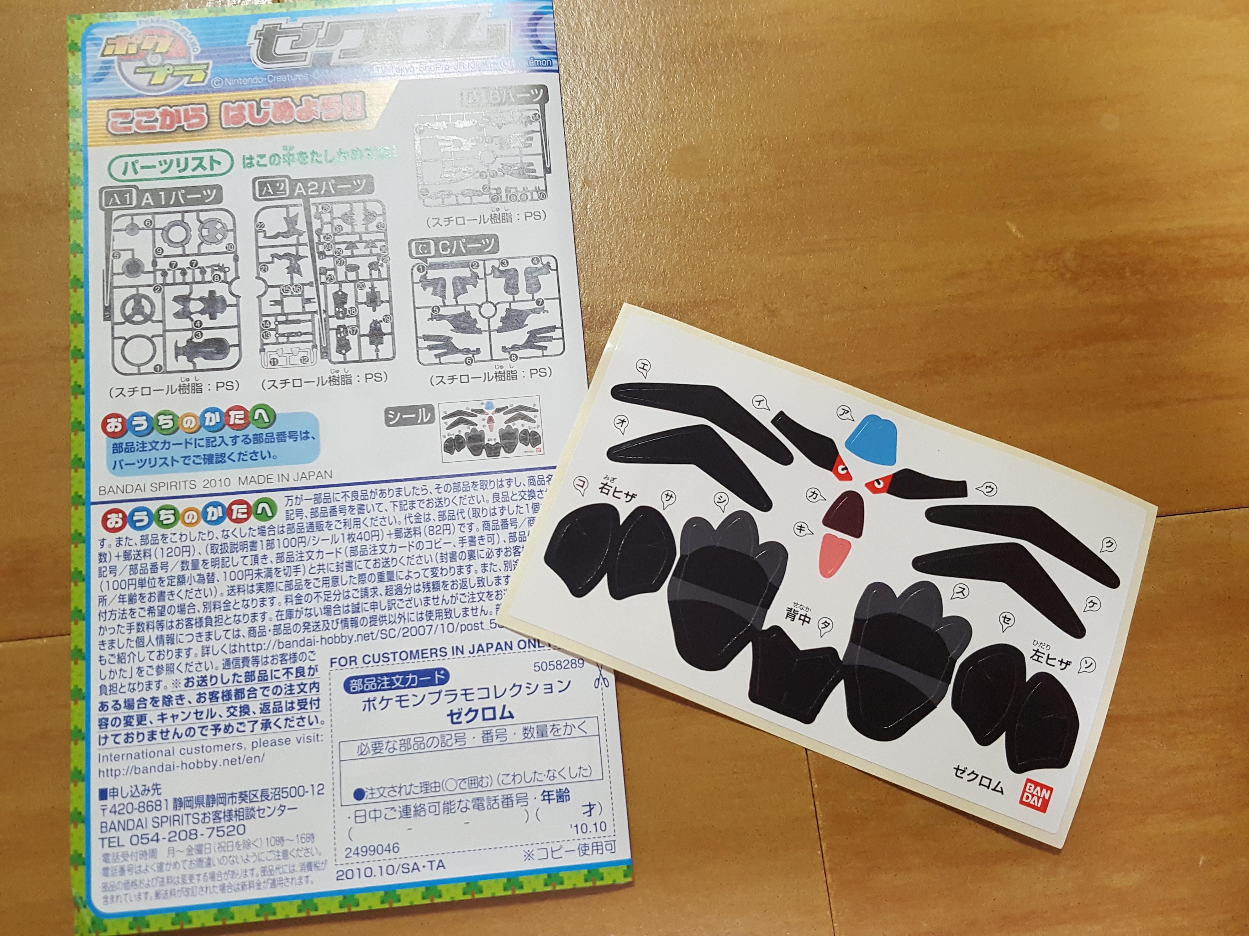 Pokemon Plamo Collection Zekrom