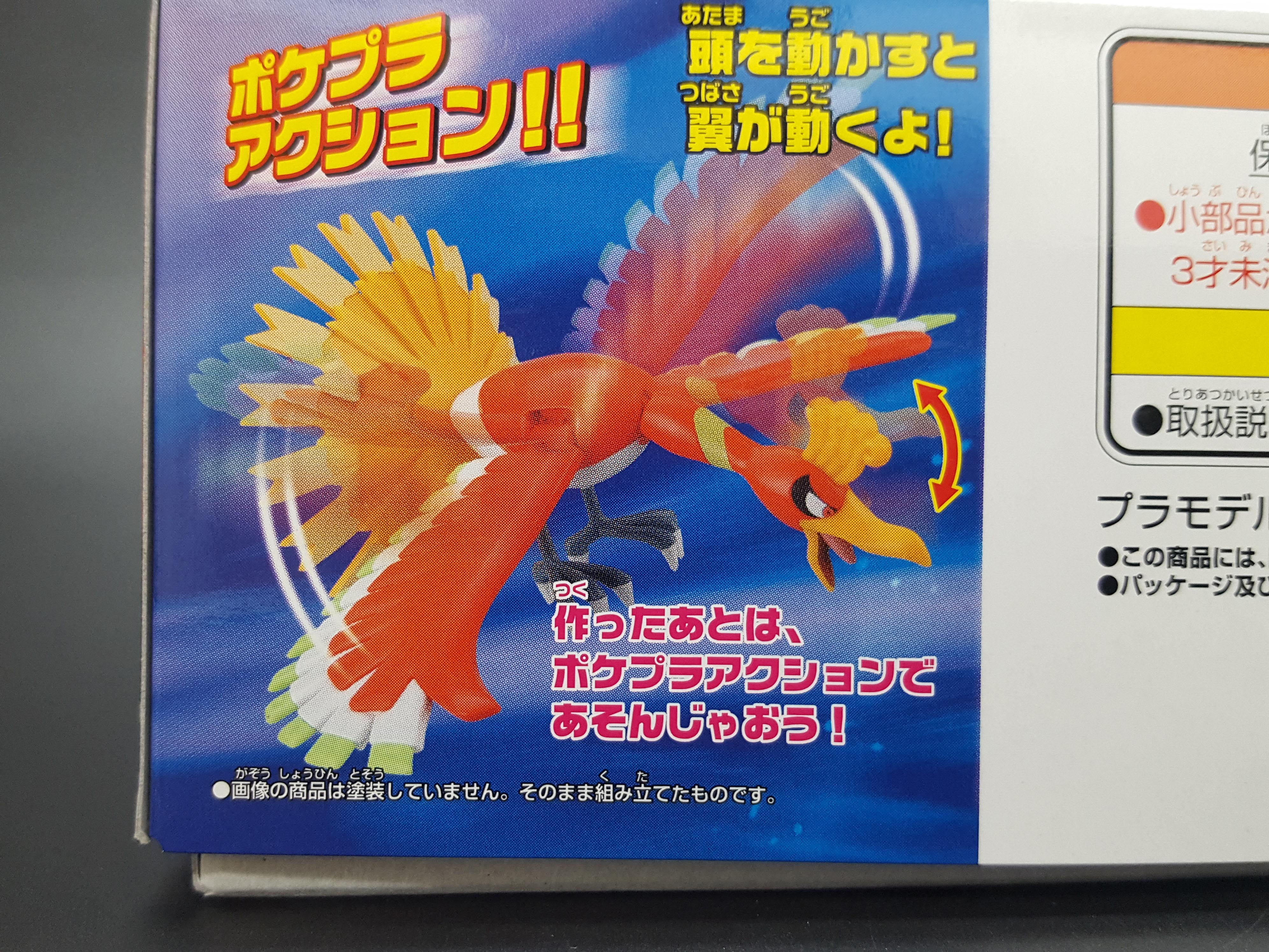 Pokemon Plamo Collection Houou