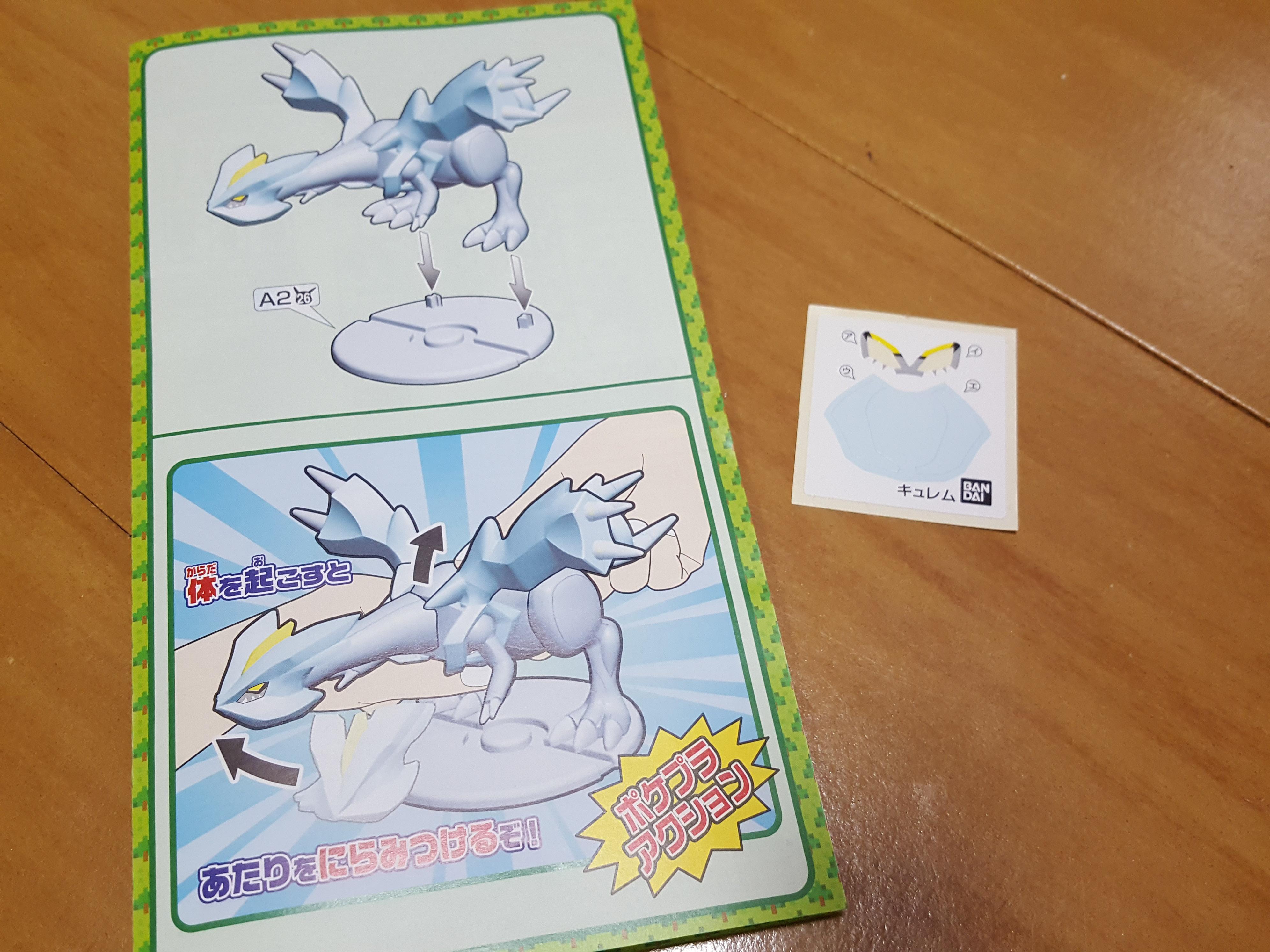Pokemon Plamo Collection Kyurem