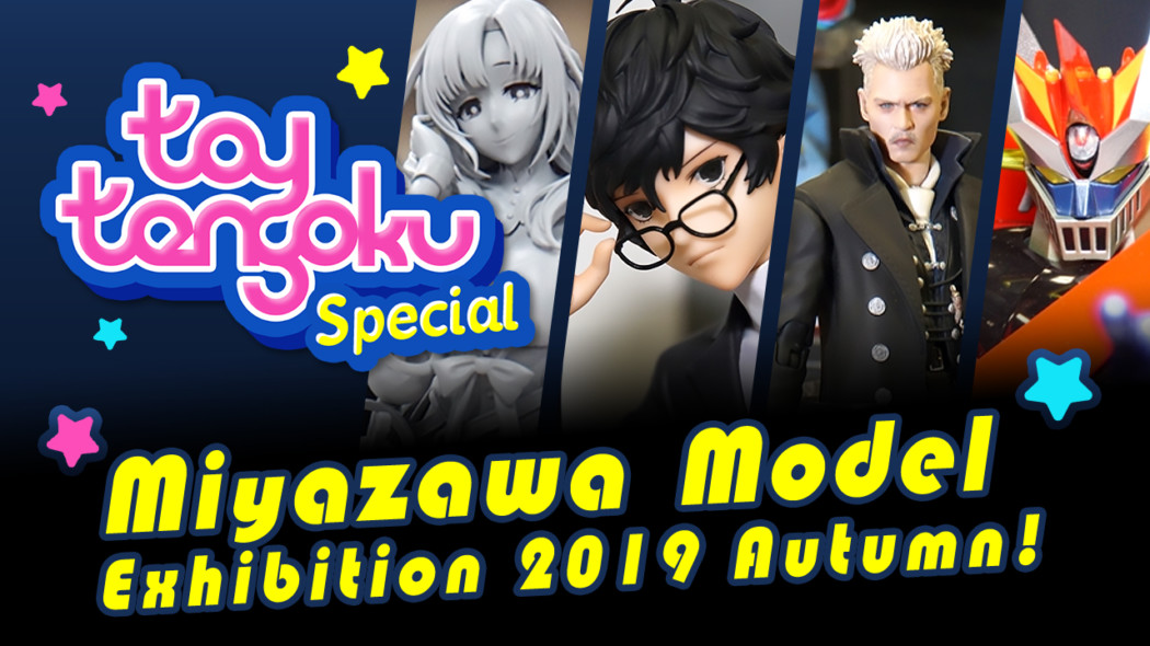 Miyazawa Model Exhibition 2019 Autumn