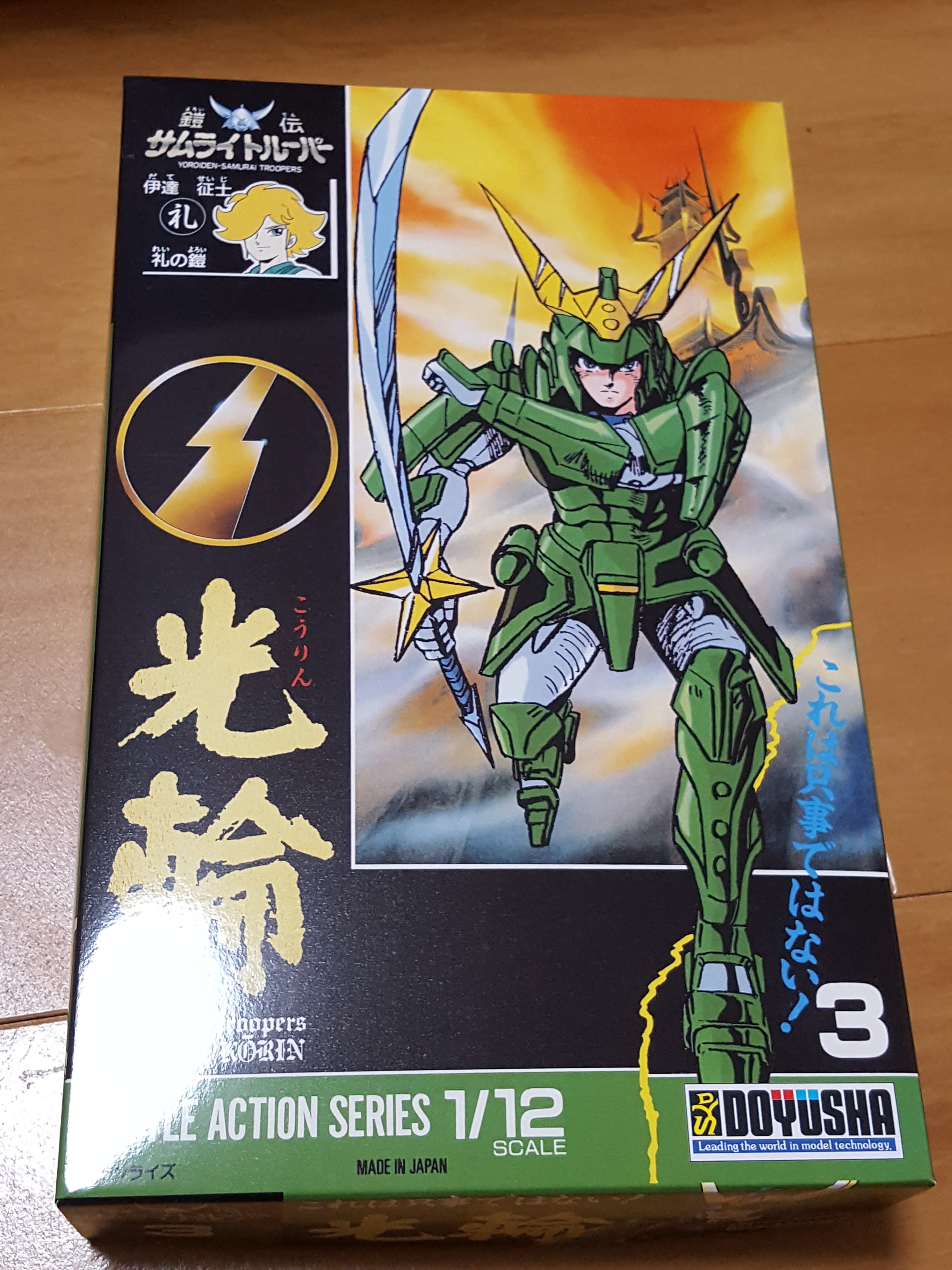 1/12 Ronin Warriors: Five Ronin Collectors Box: Halo