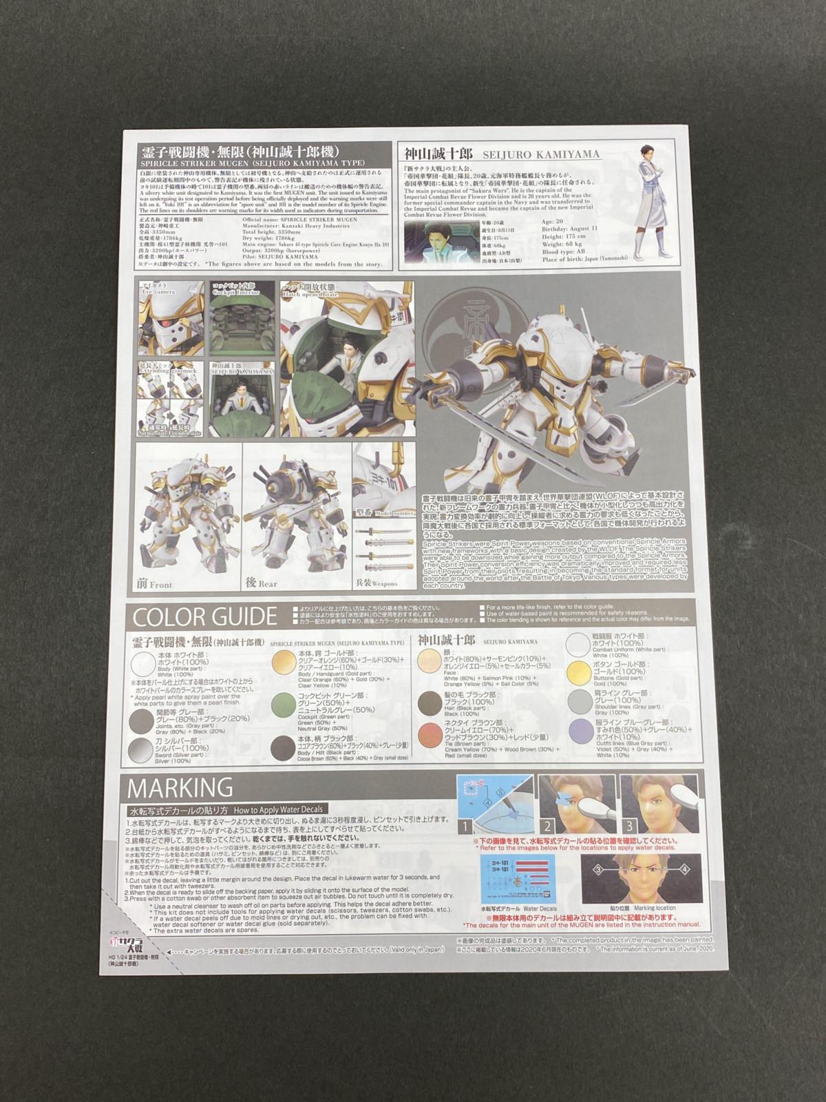 1/24 HG Spiricle Striker Mugen (Seijurou Kamiyama Type)