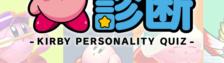 Kirby Quiz