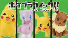 Pokemon Plamo Quick