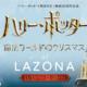 The Hogwarts Express Steams Into Japan This Holiday Season