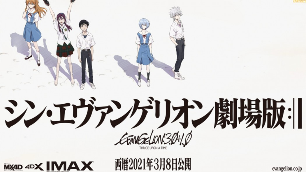 Evangelion: 3.0+1.0 Thrice Upon a Time Hits Theaters