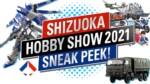 Shizuoka Hobby Show 59 (2021) Sneak Peek