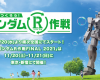 Bandai's Saving The Planet – With Free Gunpla